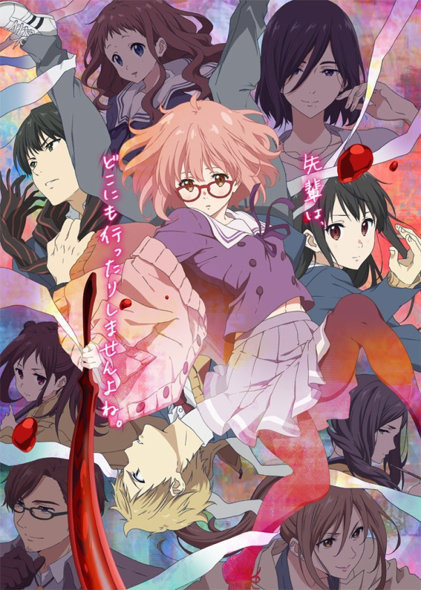 Kyoukai no Kanata(Display Pic)
